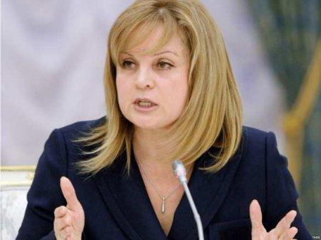 Памфилова резко ответила на критику выборов в России